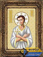 Схема иконы для вышивки бисером - Иоанн (Иван) Святой, Арт. ИБ4-055-2