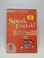ИнЯз Англ Весна Speak english 3 клас Розмовні теми спік інглиш