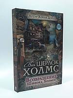 Кклуб Весь Шерлок Холмс Возвращение Шерлока Холмса (т.7) Конан Дойл