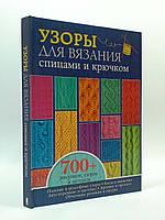 Книжный клуб Узоры для вязания спицами и крючком Более 700 рисунков узоров и мотивов