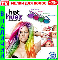 Цветные мелки для волос  Hot Huez (Хот Хьюз)