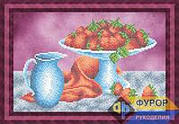 Схема для частичной вышивки бисером - Натюрморт клубника в вазе на столе, Арт. НБч4-67
