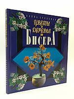 Мартин Бисер Цветы и деревья из бисера Стольная