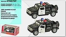 Коллекционная Модель - Hummer H2, инерционная, открываются двери, Kinsmart KT5097WP