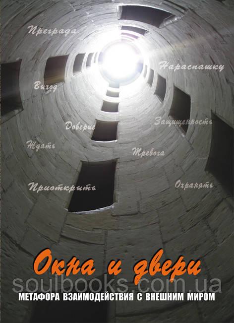 """""""Окна и двери. Метафора взаимодействия с внешним миром"""" (Кац Г.) -Метафорические ассоциативные карты"""