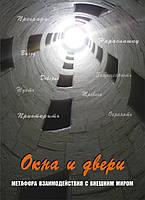 """""""Окна и двери. Метафора взаимодействия с внешним миром"""" (Кац Г.) -Метафорические ассоциативные карты, фото 1"""
