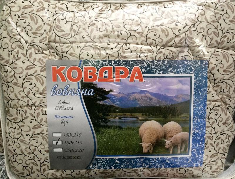 Качественное двухспальное одеяло овечья шерсть + сатин оптом и в разницу
