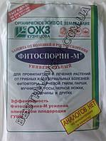 Фитоспорин-М 200 г, паста оригинал