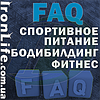 FAQ. Спортивное питание