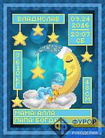 Схема для вышивки бисером - Метрика для малыша, Арт. ЛБч4-9