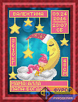 Схема для вышивки бисером - Метрика для малышки, Арт. ЛБч4-10