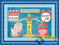 Схема для вышивки бисером - Метрика для ребенка мальчика, Арт. ЛБч4-011