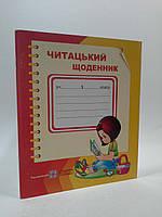 Уч ПіП Читацький щоденник 003 кл Наумчук (Щоденник читача)