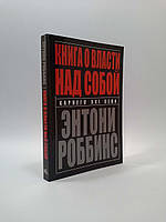 Успех Попурри Роббинс (мягк) Книга о власти над собой