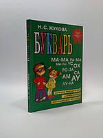 Эксмо Жукова Букварь (МИНИ) (сочетание традиционной и оригинальной логопед методик)