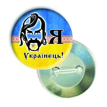 "Закатной значок круглый - флаг Украины ""Я Українець!"""