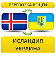 Перевозка Вещей из Исландии в Украину