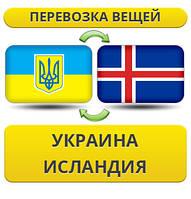Перевозка Вещей из Украины в Исландию