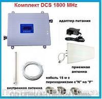 Комплект RW-1816 white 980 DCS 1800 MHz 65 dbi 16 dbm. Площадь покрытия 200 кв. м.