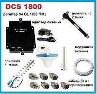 Комплект SA BL-1817 DCS 1800 MHz 65 dbi 17 dbm. Площадь покрытия 500 кв. м. Повышенная надежность!