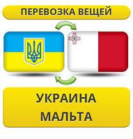Перевозка Вещей из Украины на Мальту