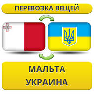 Перевозка Вещей из Мальты в Украину