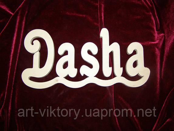 Имя Dasha, фото 2