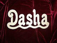 Имя Dasha