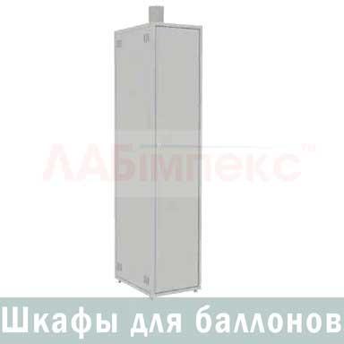 Шкаф лабораторный для хранения газовых баллонов ШБ, Украина