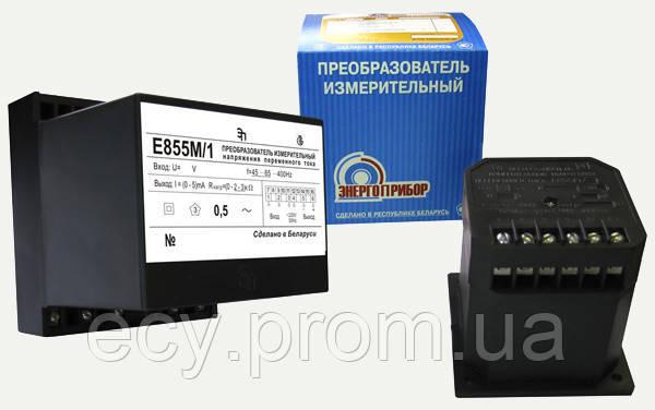Е855 М/2С - Измерительный преобразователь напряжения переменного тока, фото 2