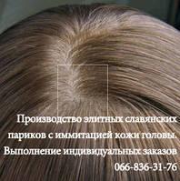 Парик натуральный с имитацией кожи головы., фото 1