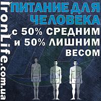 Питание для человека с 50% средним и 50% избыточным весом тела