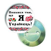 """Закатной значок круглый """"Пишаюся тим, що Я - Українець!"""""""