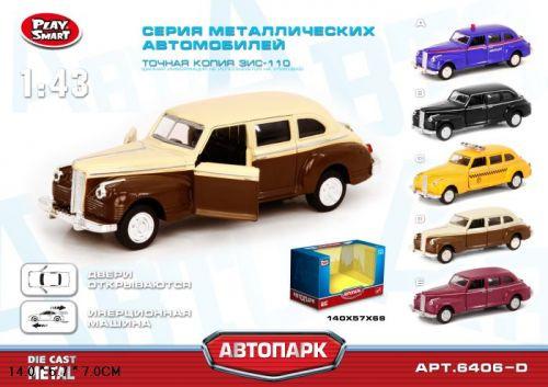 """Модель легковая ЗИС-110 PLAY SMART 6406D """"Автопарк"""""""