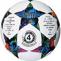 Мяч для футзала клееный №4 PU CHAMPIONS LEAGUE FB-4658
