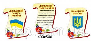 Комплект стендів Державна Символіка України - 3912