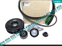 Комплект ремня генератора (шкив  натяжитель ролик ремень) 7701477344 Nissan PRIMASTAR 2000-, Opel VIVARO 2000-, Renault TRAFIC 2006-