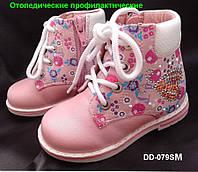 Детские ортопедические профилактические деми ботинки ТМ «B&G»