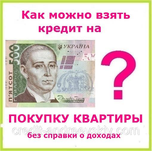 кредит харьков без справки о доходах
