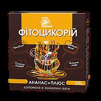 """Фитоцикорий """"Ананас-плюс"""" (для схуднення)"""