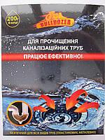 Средство для прочистки канализационных труб Бульдозер 200 гр (4 порции)