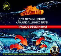 Средство для прочистки канализационных труб Бульдозер 50 гр (1 порции)