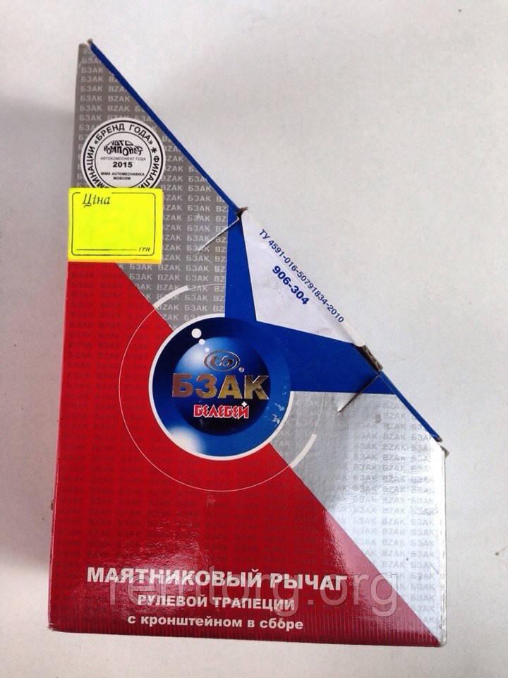 Маятниковий важіль ВАЗ 2101, 2102, 2103, 2104, 2105, 2106, 2107 Белебей (на підшипниках), 21010-3003080-00