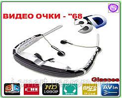 """Видео очки 68"""" + 3D + AV-input (телевизор,dvd,PS-3, Wii xBox 360)"""
