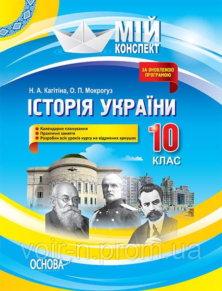 Мій конспект історія україни 10 клас