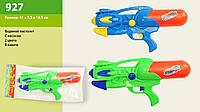 Водяной пистолет арт.927