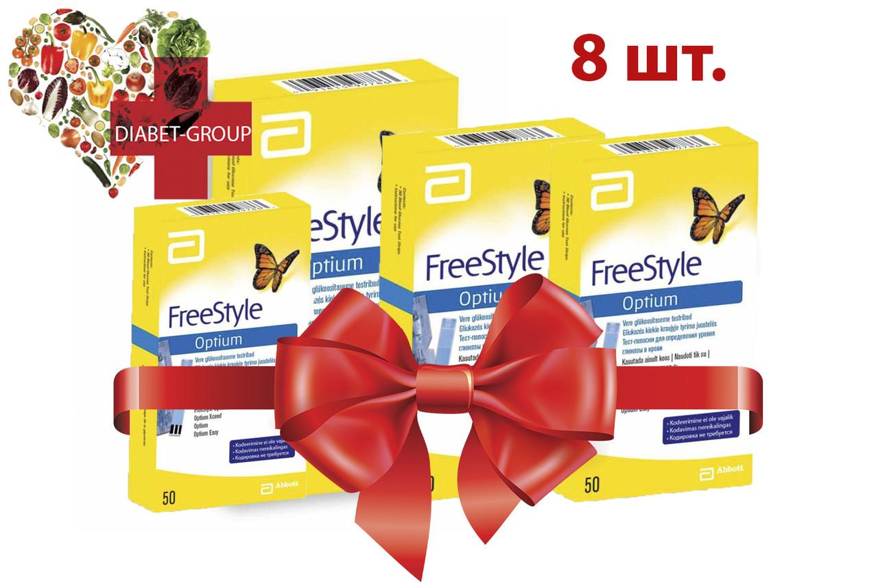 Тест полоски Фри Стайл Оптиум (Freestyle Optium) 50 шт. 8 упаковок