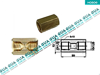 Переходник тормозной трубки Мама10x1.25 на Мама10x1.25 L-12