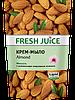Крем-мыло для рук Fresh Juice Миндаль с увлажняющим миндальным молочком 460 мл.