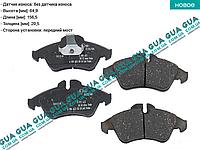 Тормозные колодки передние ( ATE ) AS576 Mercedes SPRINTER 1995-2000, Mercedes SPRINTER 2000-2006, Mercedes VITO W638 1996-2003